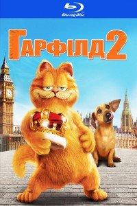 Гарфілд 2 (2006)