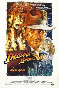 Індіана Джонс і храм долі (1984)