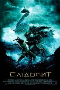 Слідопит (2007)