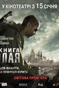 Книга Ілая (2010)