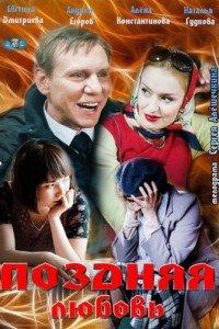 Пізнє кохання (2012)
