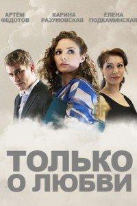 Тільки про кохання (2013)