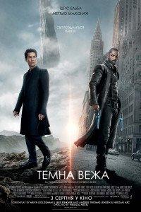 Темна вежа (2017)