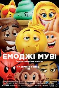 Емоджі муві (2017)
