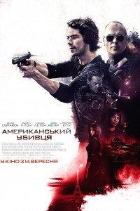 Американський убивця (2017)