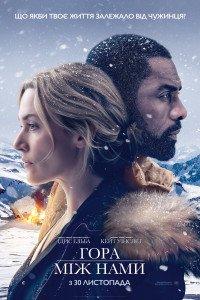 Гора між нами (2017)