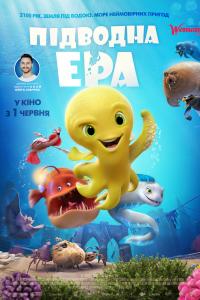 Підводна ера (2017)