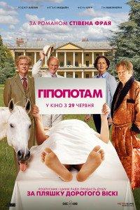 Гіпопотам (2017)