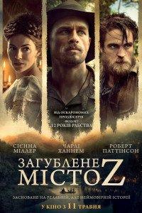 Загублене місто Z (2017)