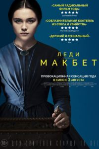 Леді Макбет (2017)