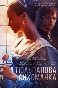 Тюльпанова лихоманка (2017)
