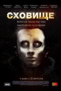 Сховище (2017)