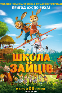Школа зайців / Заяча школа (2017)