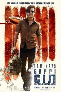 Баррі Сіл: Король контрабанди (2017)