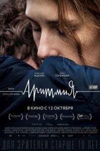 Аритмія (2017)