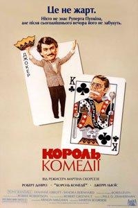 Король комедії (1982)