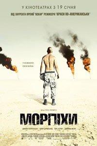 Морпіхи (2005)