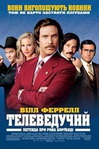 Телеведучий (2004)