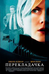 Перекладачка (2005)