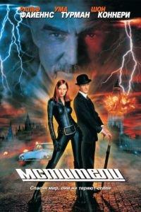 Месники (1998)