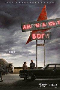 Американські боги (1 сезон)