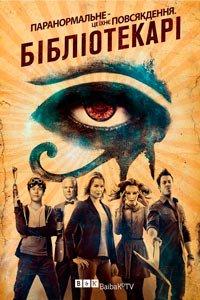 Бібліотекарі (3 сезон)