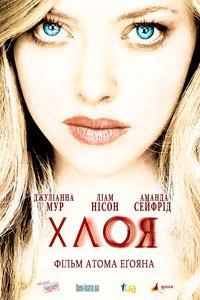 Хлоя (2009)