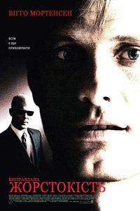 Виправдана жорстокість (2005)
