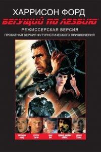 Той, що біжить по лезу (1982)