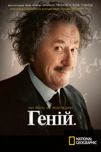 Геній (1 сезон)