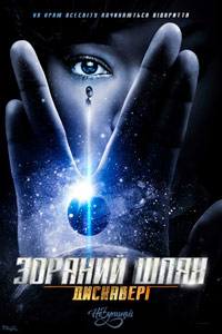 Зоряний шлях: Дискавері (1 сезон) дивитися онлайн