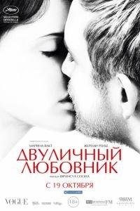 Подвійний коханець (2017)