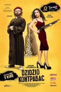 DZIDZIO Контрабас (2017) дивитися онлайн