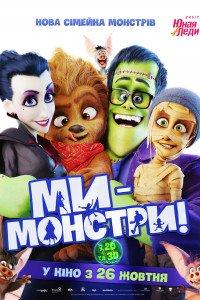 Ми - монстри (2017)