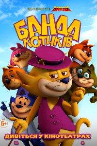 Банда котиків (2017)