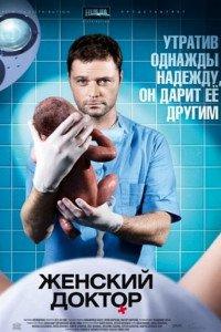 Жіночий лікар (1 сезон)