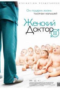 Жіночий лікар (2 сезон)