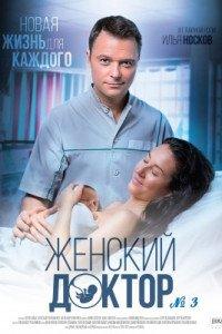 Жіночий лікар (3 сезон)