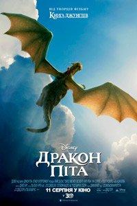 Дракон Піта (2016)