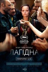 Лагідна (2017)