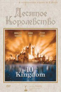 Десяте королівство (1 сезон)