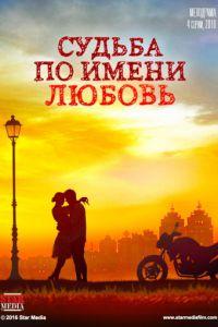 Доля на ім'я любов (2016)