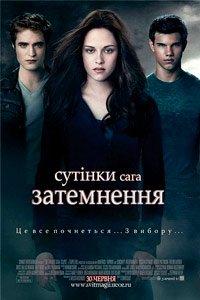 Сутінки 3. Сага. Затемнення (2010)
