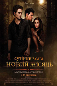 Сутінки 2. Сага. Новий місяць (2009)