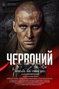 Червоний (2017)