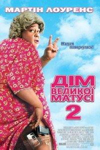 Дім великої матусі 2 (2006)