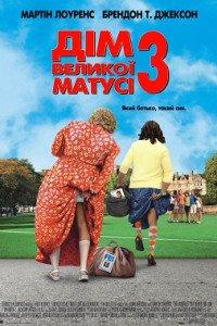 Дім великої матусі 3: Який батько, такий син (2011)