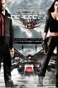 Смертельні перегони (2008)