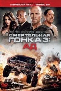 Смертельні перегони 3: Пекло (2013)