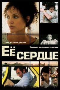 Її серце (2007)